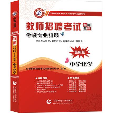 中学化学教师招聘考试学科专业知识-福建山香教育
